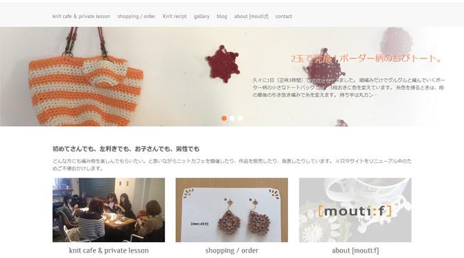 [mouti;f]のサイト、リニューアルしました。~WordPressカスタマイズメモ。